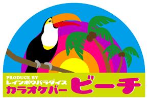 カラオケバー ビーチのロゴです